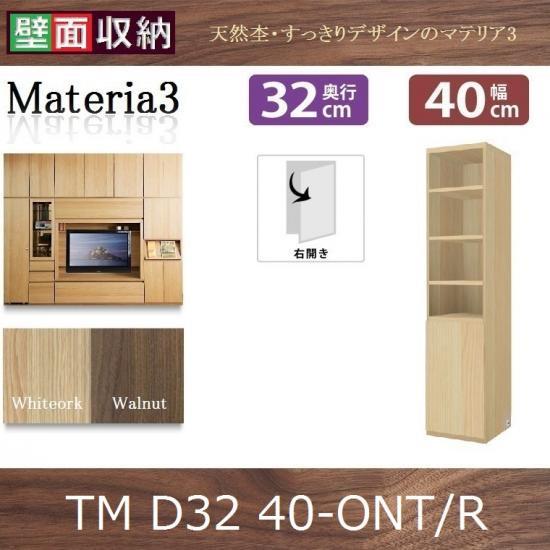 Materia3-TM-D32 40-ONT/R右開き