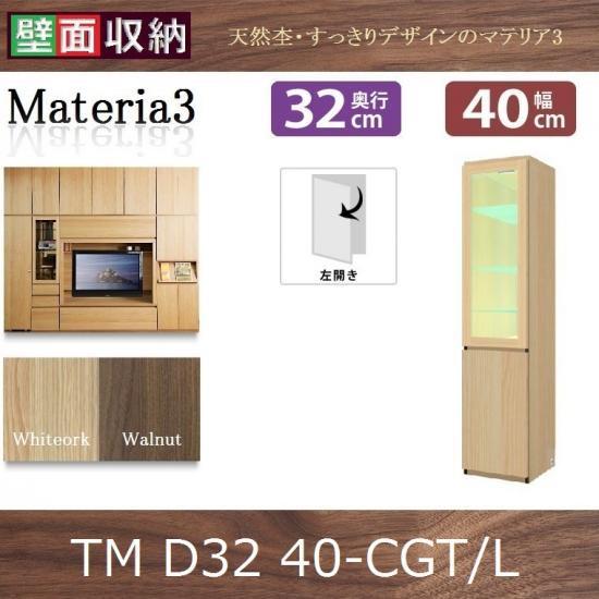 Materia3-TM-D32 40-CGT/L左開き