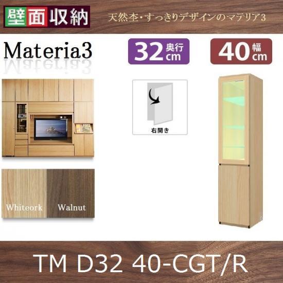 Materia3-TM-D3240-CGT/R左開き