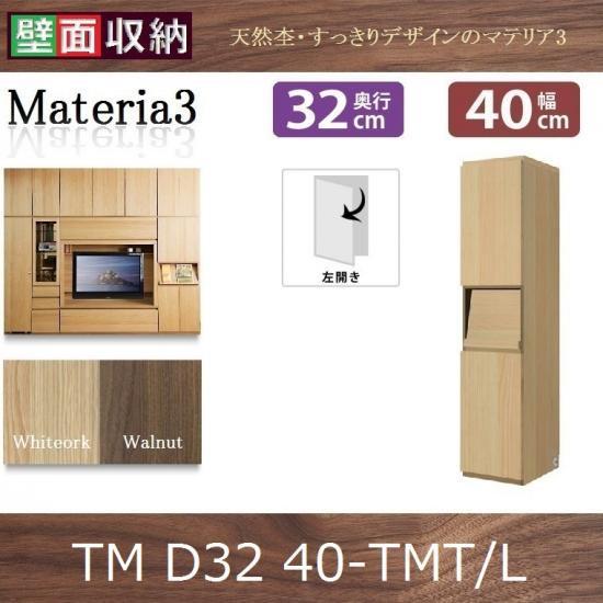 Materia3-TM-D32 40-TMT/L左開き