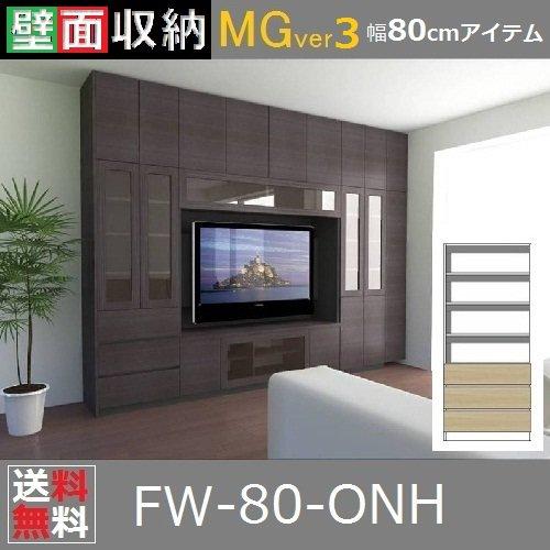 mg3 fw80 onh壁面収納家具を通販でお探しならキノカ