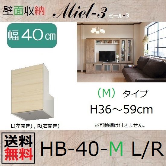 梁よけBOX-HB40-MタイプH36~59(L・R)