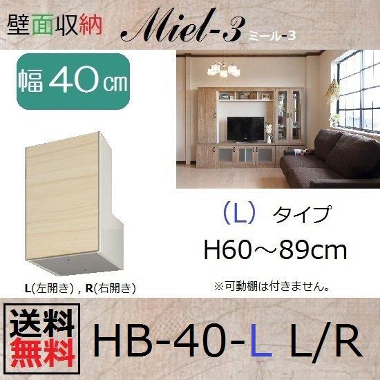 梁よけBOX-HB40-LタイプH60~89(L・R)