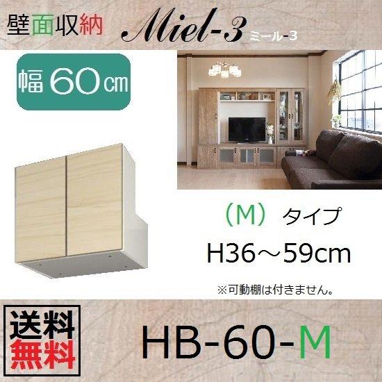梁よけBOX-HB60-MタイプH36~59