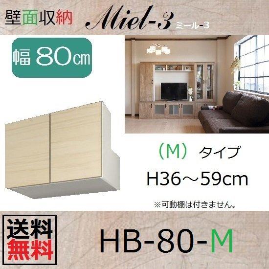 梁よけBOX-HB80-MタイプH36~59