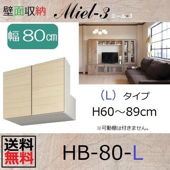 梁よけBOX-HB80-LタイプH60~89