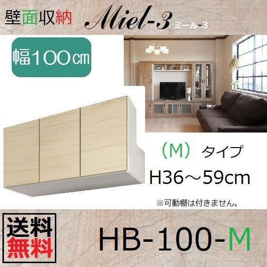 梁よけBOX-HB100-MタイプH36~59