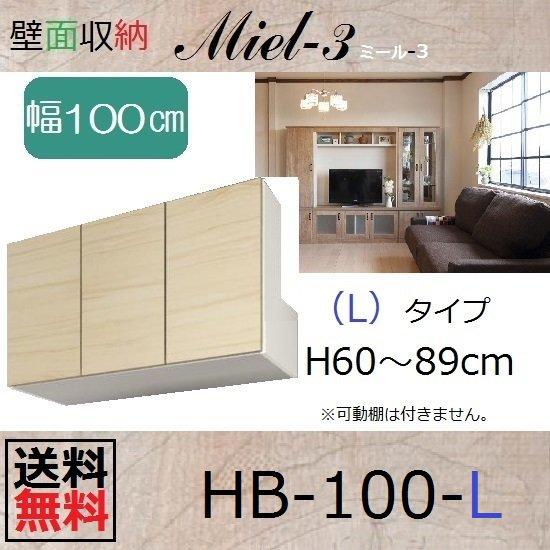梁よけBOX-HB100-LタイプH60~89