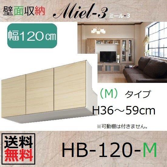 梁よけBOX-HB120-MタイプH36~59