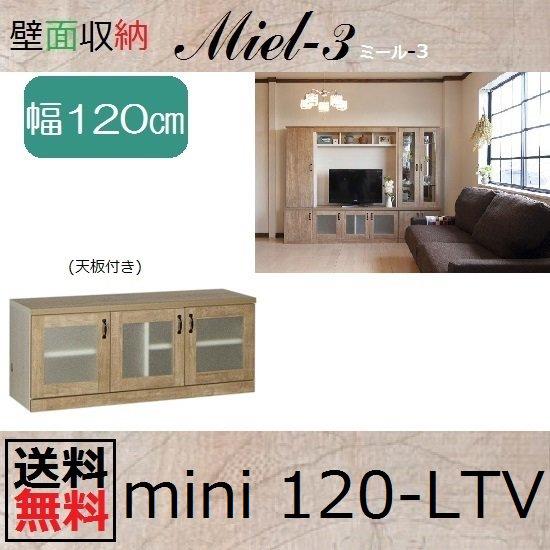 幅120cm(天板付き)mini120-LTV