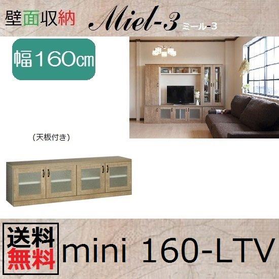 幅160cm(天板付き)mini160-LTV