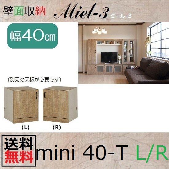 幅40cm(天板別売)mini40-T-L/R