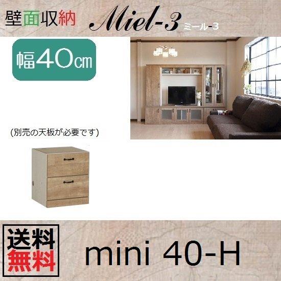 幅40cm(天板別売)mini40-H