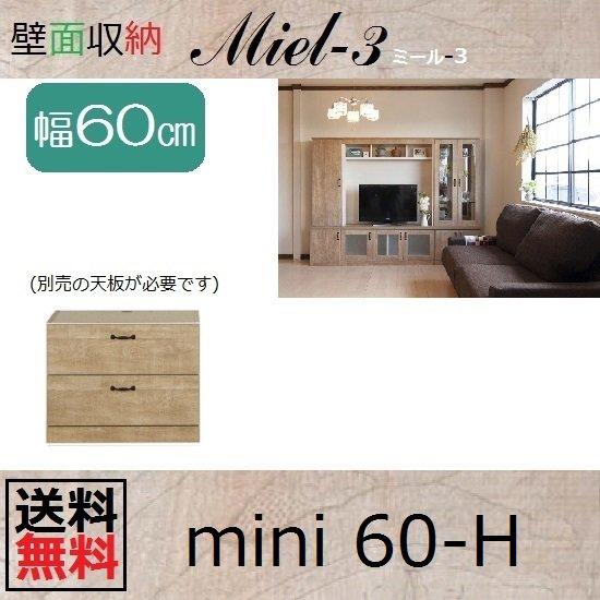 幅60cm(天板別売)mini60-H