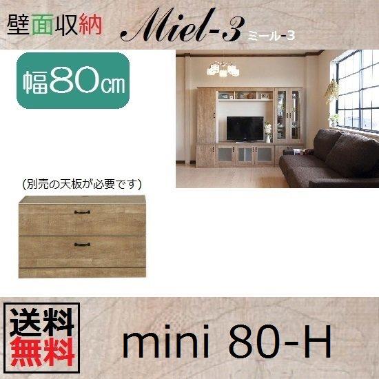 幅80cm(天板別売)mini80-H