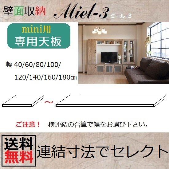 mini専用天板40~180cm