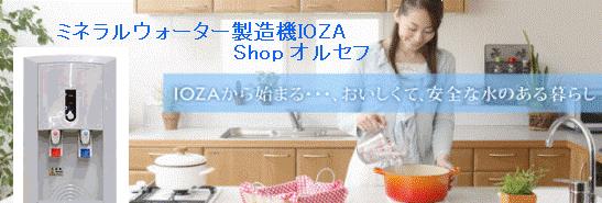 ミネラルウォーター製造機IOZA(イオザ) Shop オルセフ
