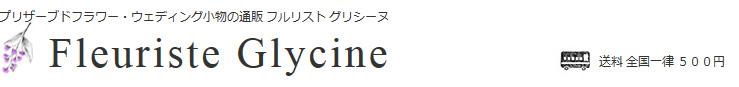 プリザーブドフラワー・リングピロー・ヘッドドレスの通販 - グリシーヌGlycine