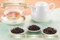 オリジナルブレンド紅茶3種セット【送料無料・プチギフト付】
