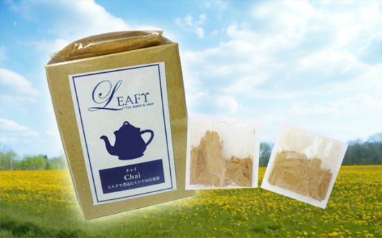チャイ 身も心も温まるほんわかほっこりする紅茶(リーフ・90g・アルミパック入り)