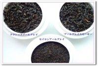 【全国送料無料】アールグレイ3種類セット(リーフ・各20g×3)