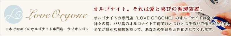 オルゴナイト専門店 LOVE ORGONe ラブオルゴン 次世代パワーストーン活用開運グッズの通販