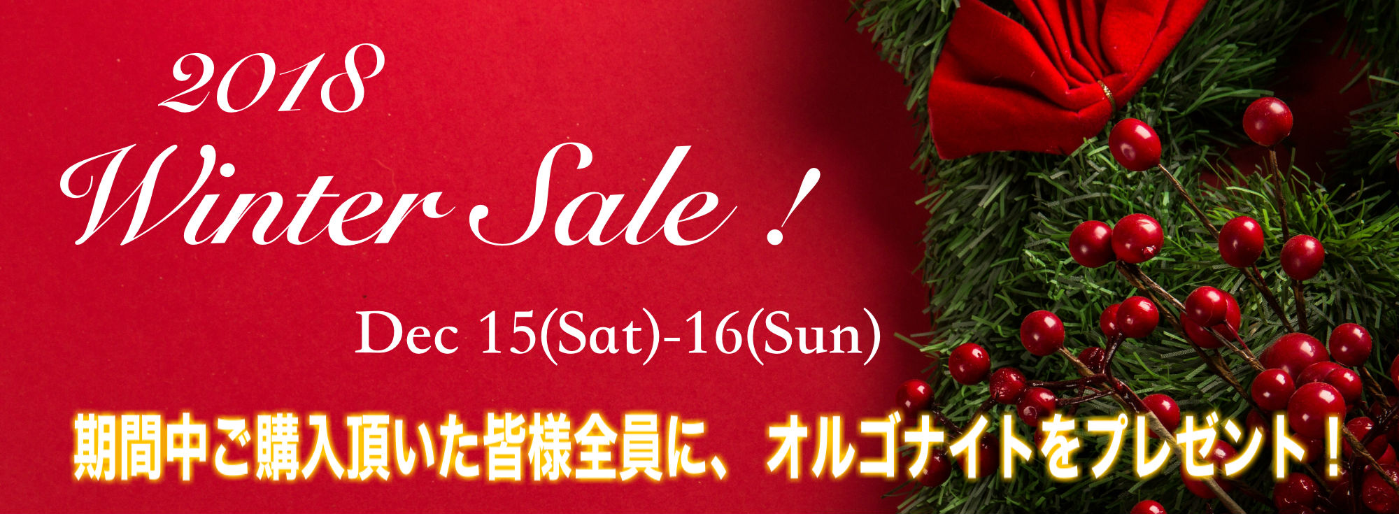 2018 WINTER SALE開催!