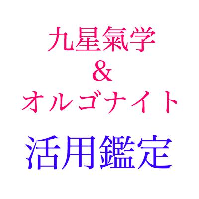 九星氣学・オルゴナイト鑑定