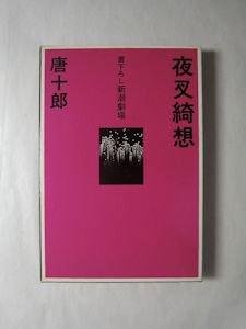 書き下ろし新潮劇場 夜叉綺想 唐十郎 新潮社