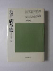 平凡社選書63 近世病草紙 江戸時代の病気と医療 立川昭二