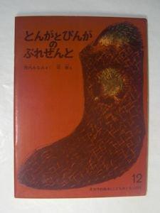 とんがとぴんがのぷれぜんと こどものとも153号 作:西内みなみ 絵:司修 福音館書店