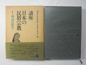 講座日本の民俗宗教 全7巻揃 編...
