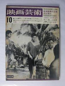 映画芸術 No.205 特集:戦後日本...
