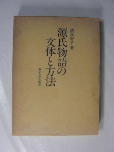 東京大学本源氏物語
