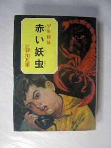 赤い妖虫 少年探偵31 江戸川乱歩...