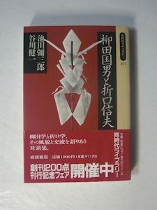 柳田国男と折口信夫 池田彌三郎...
