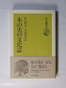 木の実の文化誌 編:松山利夫、山本紀夫 朝日選書459