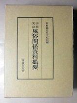 李朝実録 風俗関係資料撮要 編:朝鮮総督府中枢院 国書刊行会