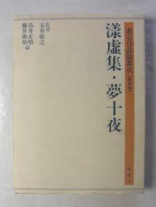 漱石作品論集成第四巻 漾虚集・...