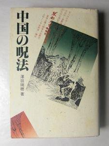 中国の呪法 澤田瑞穂 平河出版社