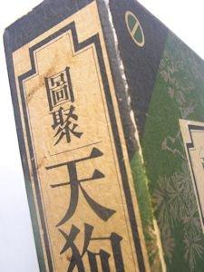 図聚天狗列伝 西日本編・東日本...