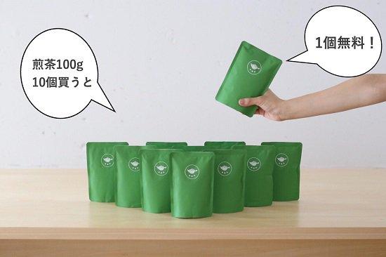 【オンライン限定・送料無料!】煎茶100g10個買うと1個無料!!