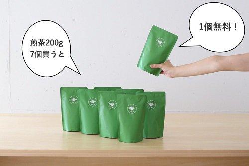 【オンライン限定・送料無料!】煎茶200g7個買うと1個無料!!