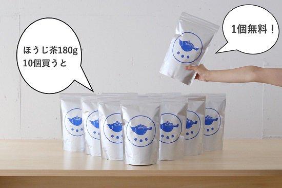 【オンライン限定】ほうじ茶180g10個買うと1個無料!!