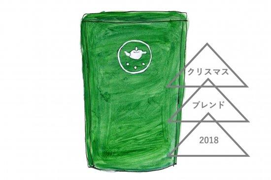2018【煎茶】クリスマスブレンド2018