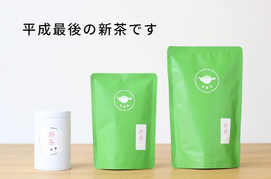 2019年!新茶「しっかり」(新茶・煎茶・鹿児島茶)