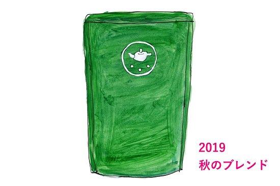 2019!煎茶「秋のブレンド」(煎茶・鹿児島茶・限定ブレンド)