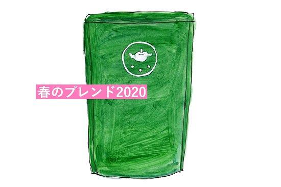 煎茶 春のブレンド2020 (煎茶・鹿児島茶・緑茶)