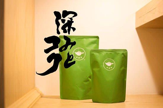 【深みとコク】(煎茶・鹿児島茶・合組茶)
