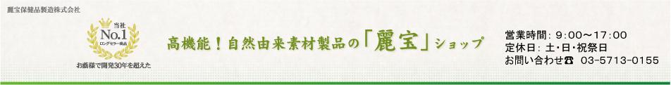 高機能!漢方系自然由来健康食品の麗宝iショップ